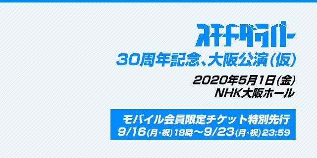 スチャダラパー30周年記念、大阪公演