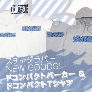 スチャダラパードコンパクトパーカー&Tシャツ