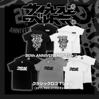 クラシックロゴTシャツ・20th ANNIVERSARY Tシャツ