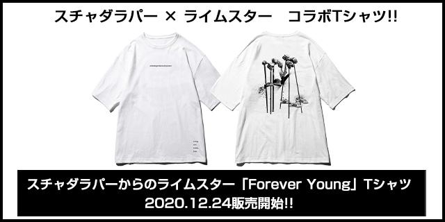 スチャダラパーからのライムスター「Forever Young」Tシャツ