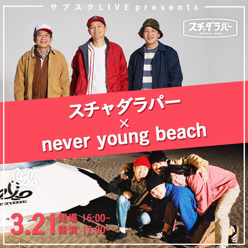 サブスクLIVE presents スチャダラパー × never young beach